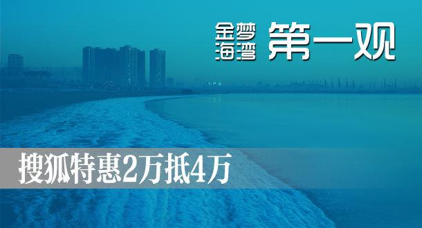 秦皇岛市中心一线海景房